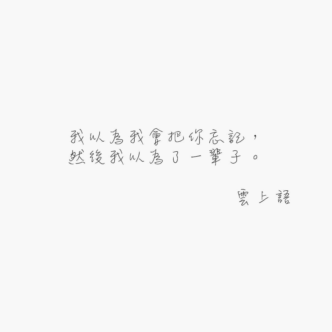 Pin By Rhyushii Zzz On Quotes In 2020 Chinese Quotes Quotations