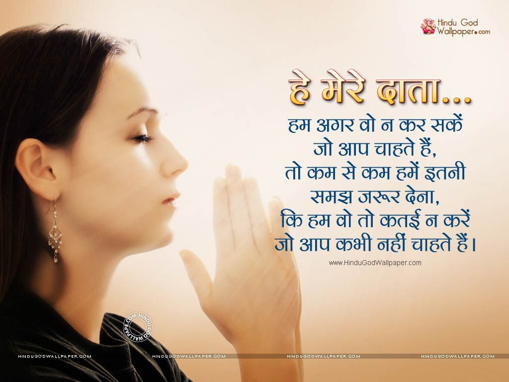 shubh vichar hindi