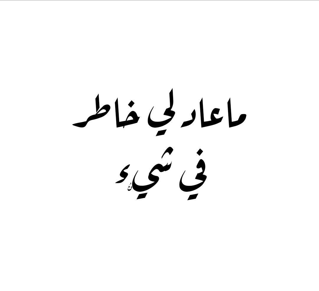 ماعاد لي خاطر في شيء ن د الحمدانية Arabic Quotes Arabic Quotes