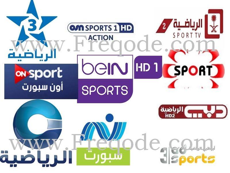 All Sports Channels On Nilesat 2019/2020