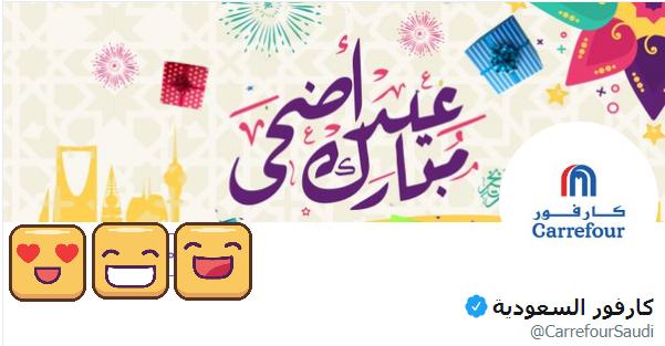 عروض عيد الأضحى المبارك من كارفور السعودية وخصومات رائعة Https Ksa1 Website 157011 Eid Offer Carrefour Saudi Html Carrefour Calligraphy Arabic Calligraphy