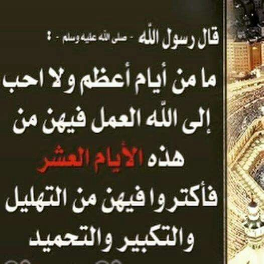 فضل الأيام العشر من ذي الحجة Arabic Calligraphy Calligraphy Arabic
