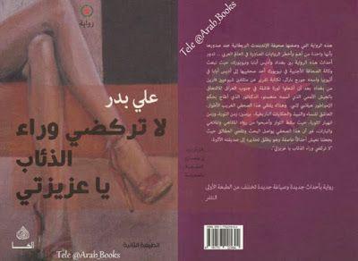 تحميل كتاب لا تركضي وراء الذئاب يا عزيزتي Pdf اسم الكاتب علي بدر نبذة عن الكتاب تدور أحداث