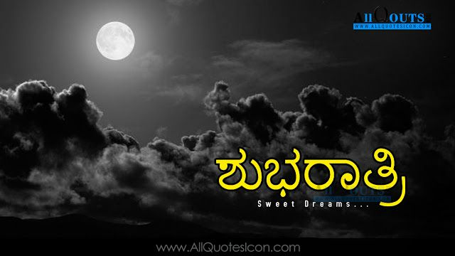 Good Night Wallpapers Kannada Quotes Wishes For Whatsapp Greetings