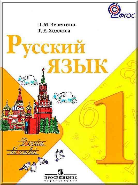 Гдз по русскому языку 4 класс 1 часть зеленина хохлова упражнение