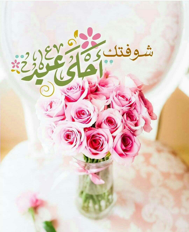 عيد مبارك Romantic Love Quotes Romantic Love Ramadan