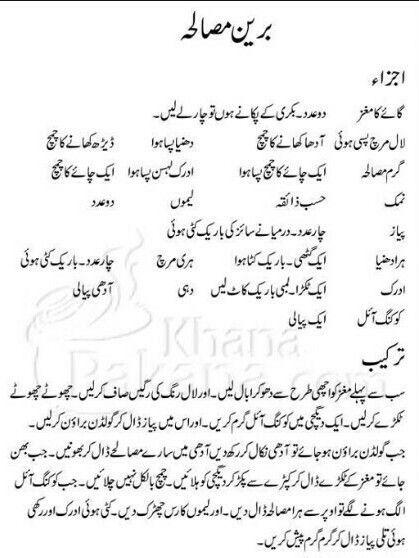 Brain Masala Urdu Recipe Beef Recipes Masala