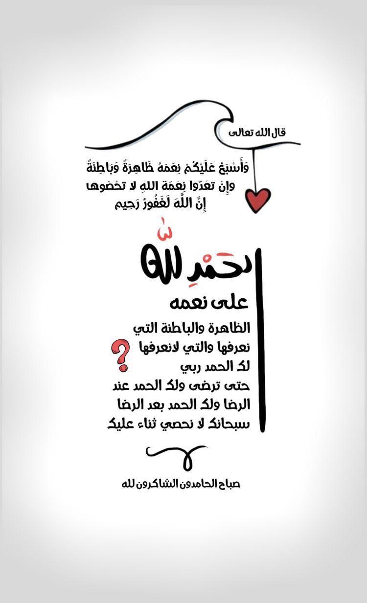 صباح الخير حبيبتي Good Morning Arabic Morning Words Quran Quotes Love