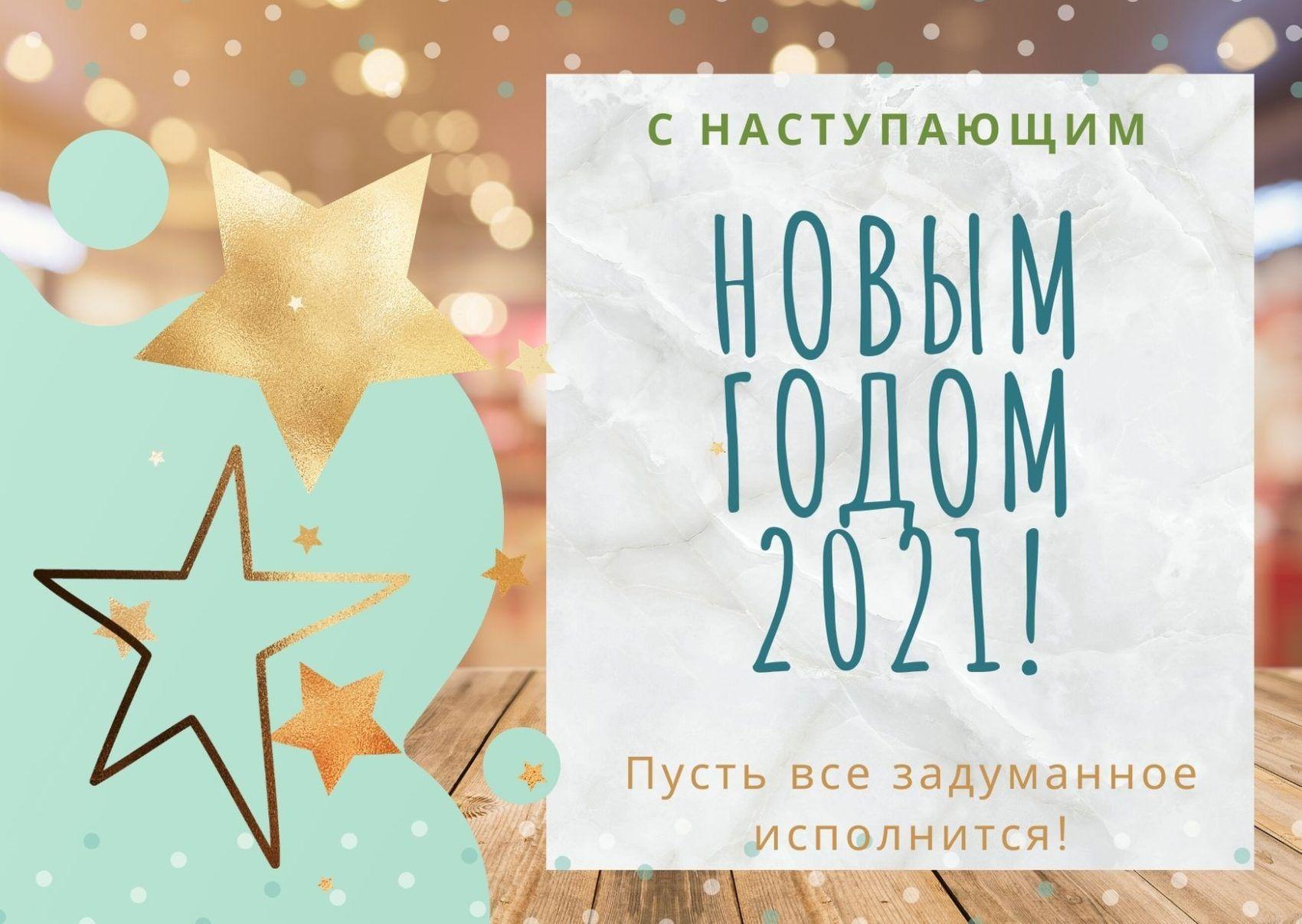 Novogodnie Otkrytki Na God Byka 2021 Besplatnye Kartinki S Simvolom Goda Novogodnie Otkrytki Otkrytki Pozdravitelnye Otkrytki