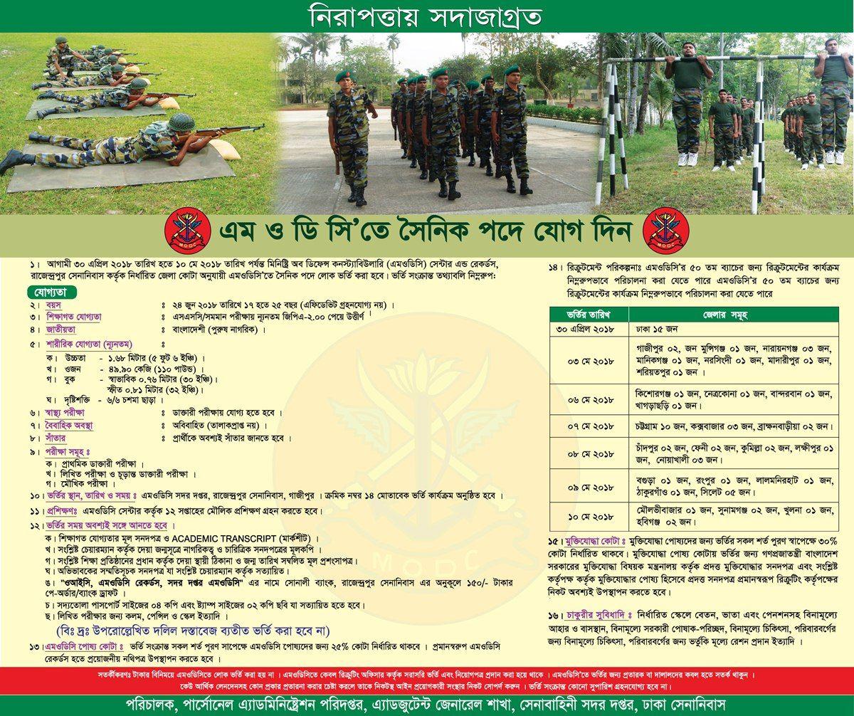 Bangladesh Army Job circular, Army jobs, Job