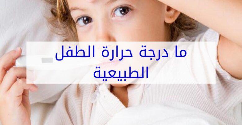 ما هي درجة حرارة الطفل الطبيعية والطريقة الصحيحة للقياس