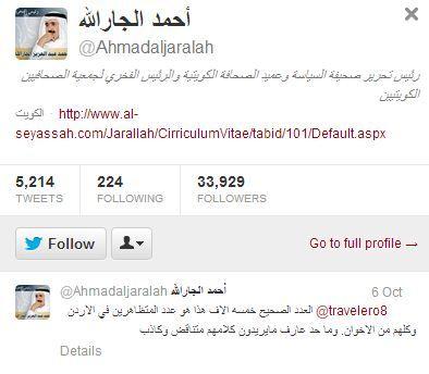 الكويتي احمد الجار الله يدخل دائرة الجدل المشاركون في مسيرة الاخوان 5 الاف Arab News News Arabic