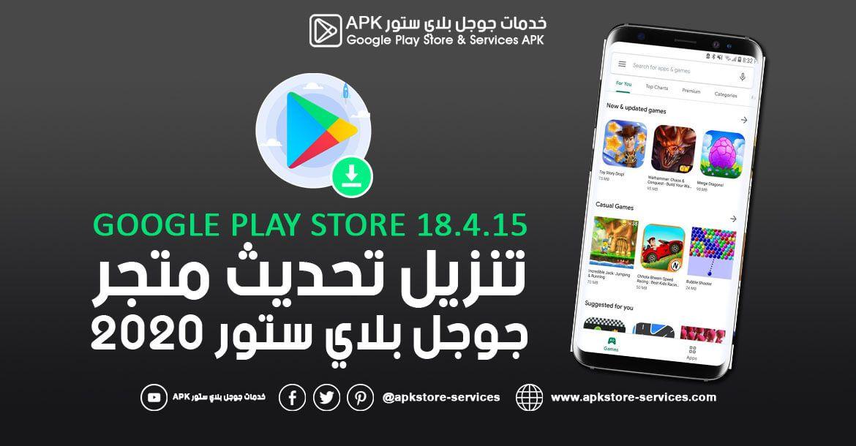 تحديث متجر بلاي 2020 تنزيل Google Play Store 18 4 15 أخر إصدار Google Play Store Google Google Play