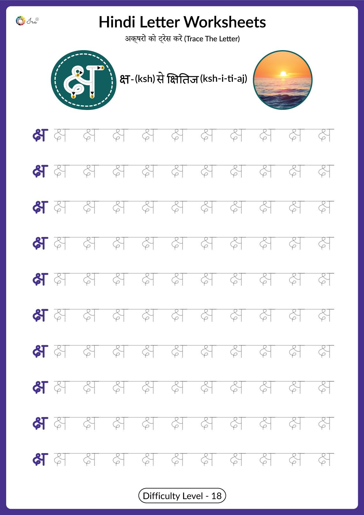 Hindi Writing Practice Worksheets