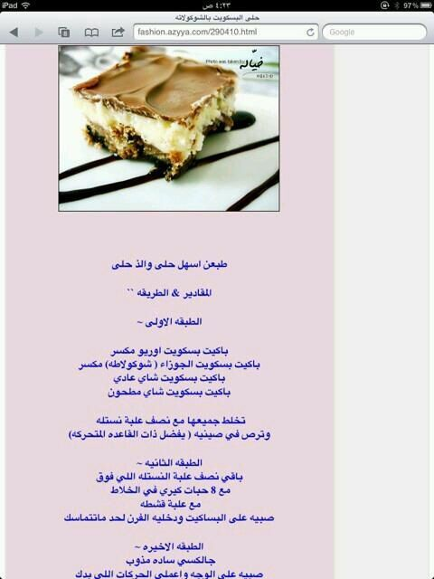 حلى سهل Food Layered Desserts Recipes
