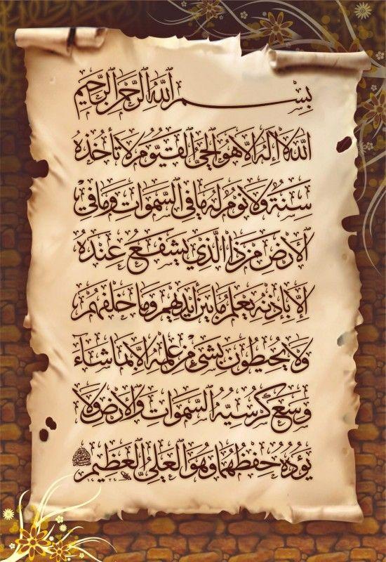 صور آية الكرسي في خلفيات آية الكرسي مكتوبة ميكساتك Islamic Art Calligraphy Ayatul Kursi Islamic Calligraphy