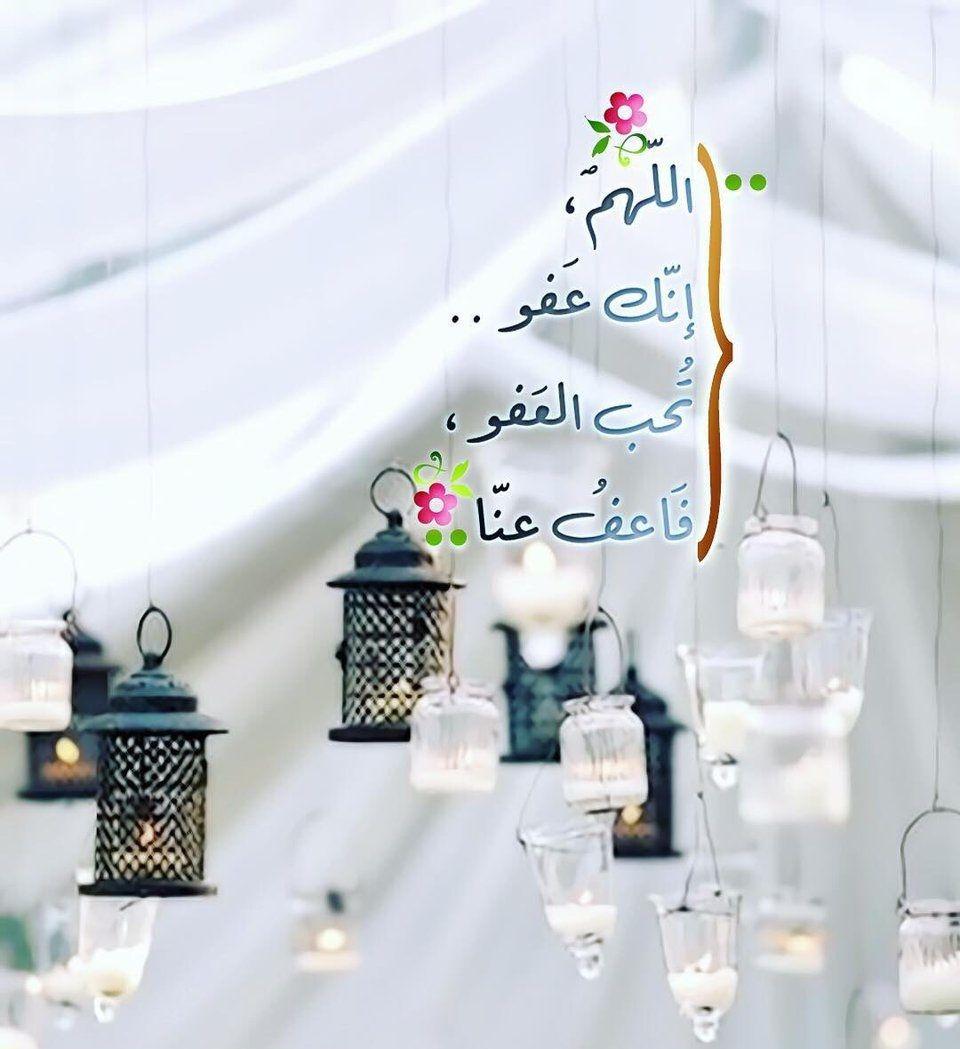 اللهم انك عفو كريم تحب العفو فاعفو عني Graphic Wall Art Ramadan Graphic Quotes
