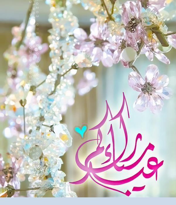 Pin By Tahani Elbasheer On عيد مبارك وسعيد Eid Crafts Eid Gifts Eid Greetings