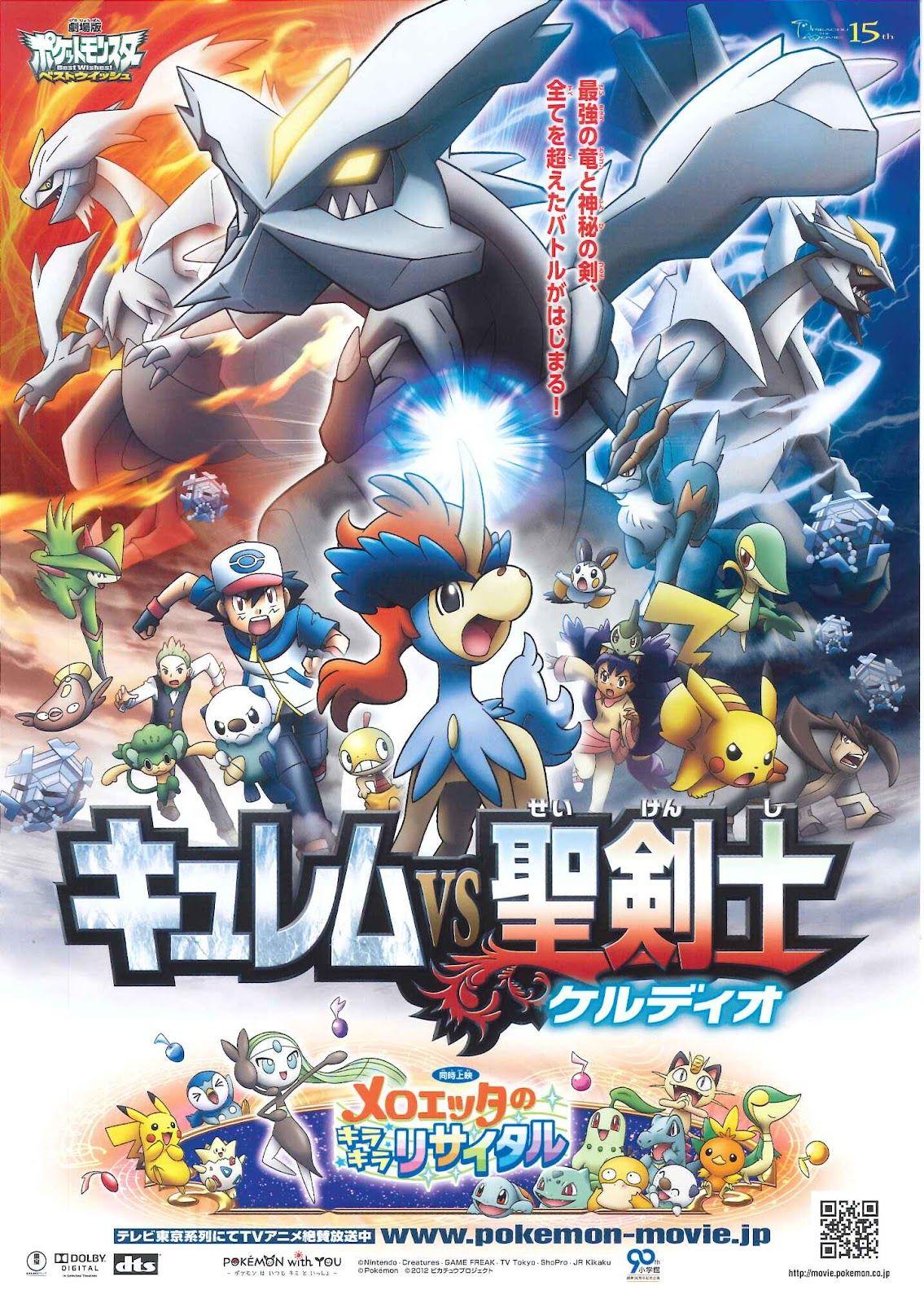 #Pokemon15 > the Movie > Kyurem vs the Sword of Justice [2012] 劇場版ポケットモンスター ベストウイッシュ キュレムVS聖剣士 ケルディオ