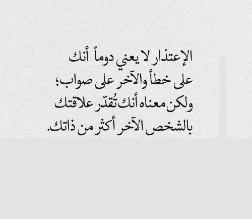 الاعتذار لا يعني دائما انك على خطأ Arabic Quotes Tumblr Picture Quotes Arabic Quotes
