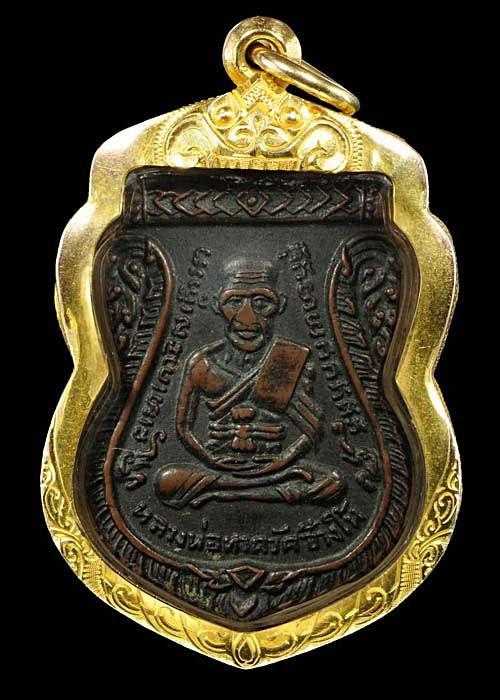 เหรียญหลวงปู่ทวด รุ่น3 พิมพ์คางจุดเนื้อทองแดง วัดช้างให้  - 1