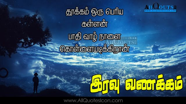 Good Night Wallpapers Tamil Quotes  Wishes For Whatsapp Greetings For Facebook Images Life Inspiration Quotes  Images Pictures Photos Free