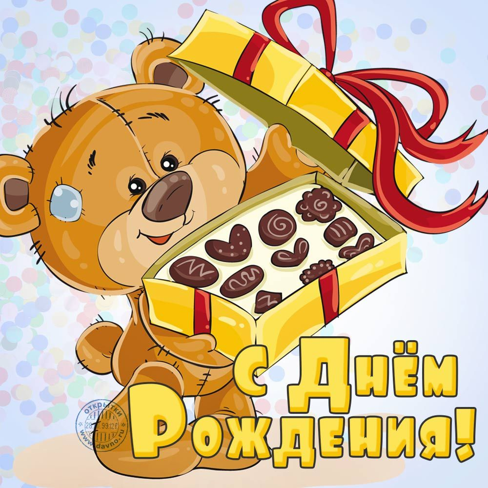 Кота, медведи открытки с днем рождения