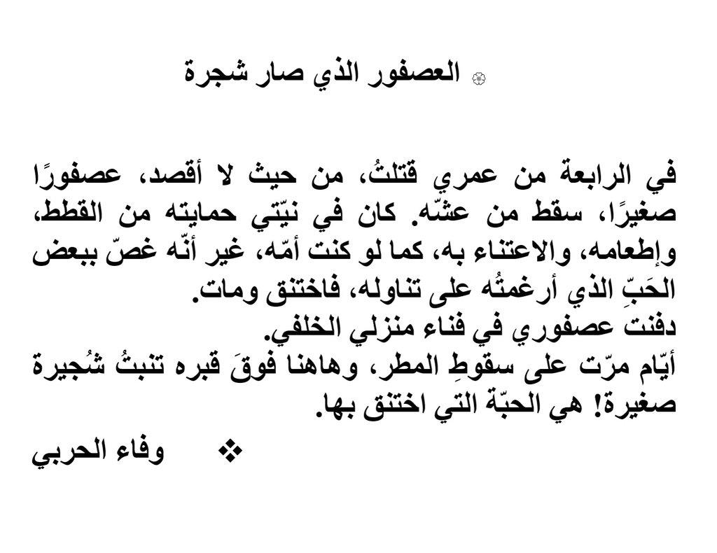 قصة قصيرة جدا Arabic Love Quotes Iphone Wallpaper Vintage Love Quotes