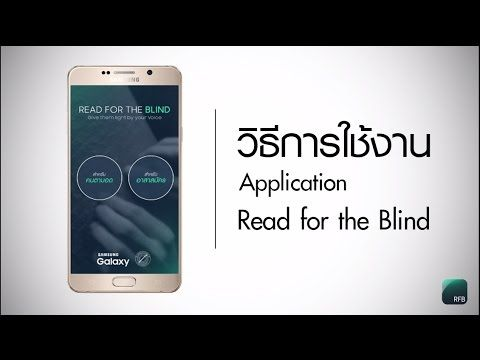 [How to] วิธีการใช้งาน Application Read for the Blind - YouTube