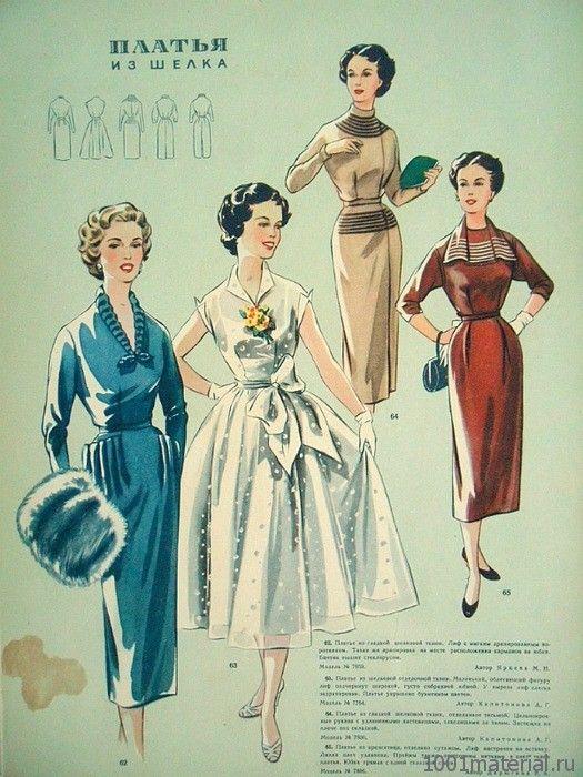 Советская одежда. Мода 50-х,60-х. годов | Стиль ...