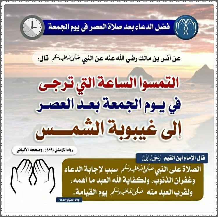 ساعة الاجابة يوم الجمعة Islamic Phrases Holy Quran Islam