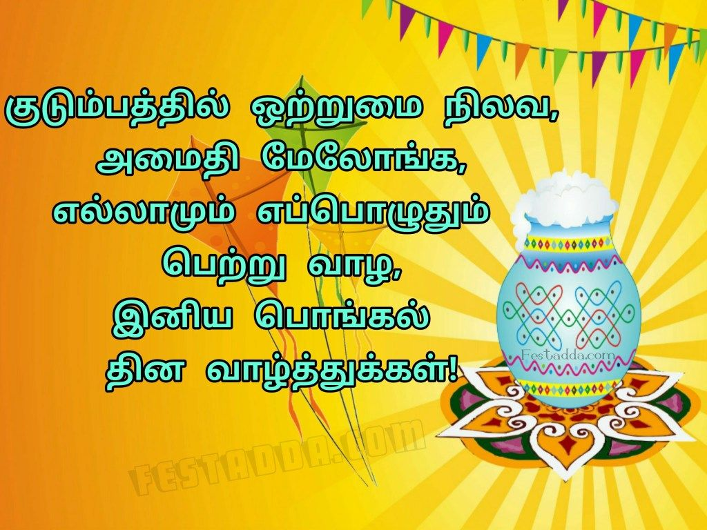 Happy Pongal 2019 Images For Whatsapp Status In Tamil Happy
