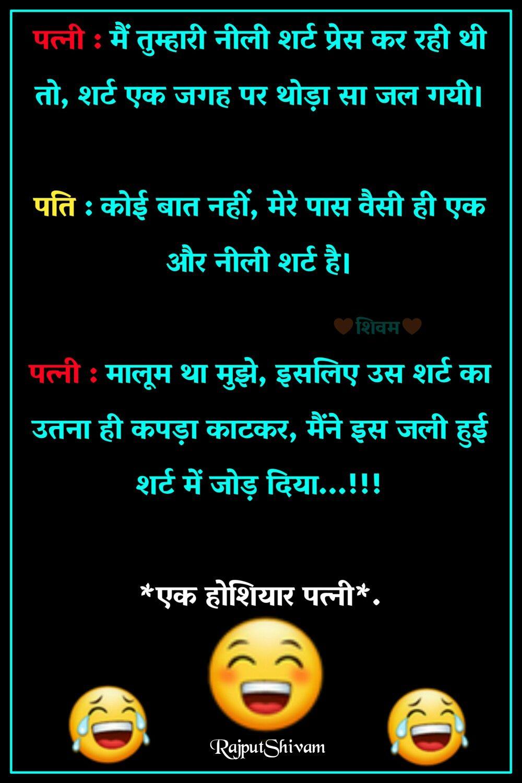 Funny Status Lines In Hindi : funny, status, lines, hindi, Shivam, Jokes, Funny, Hindi,, Indian