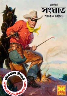 Shonghat is a book of the Western series and translated into Bengali