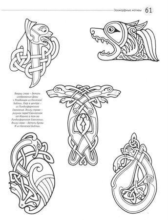 Уроки рисования #vikingsymbols