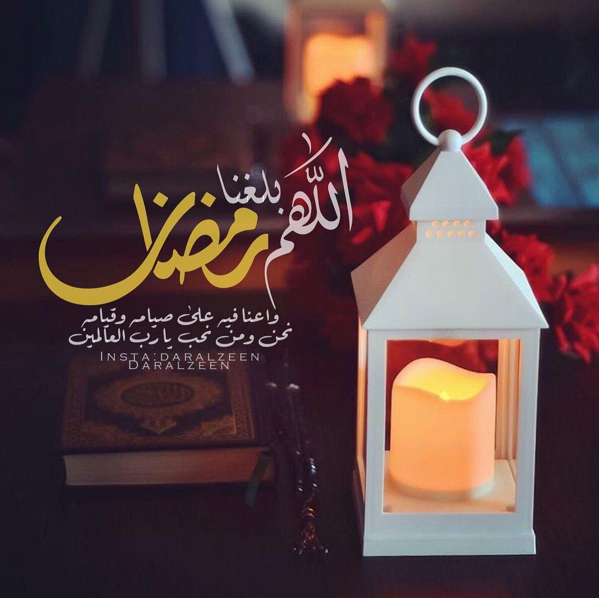 اللهم بلغنا رمضان واعنا فيه على صيامه وقيامه نحن وكل اهلنا ومن نحب فيك يا رب العالمين Candle Sconces Cute Love Images Ramadan