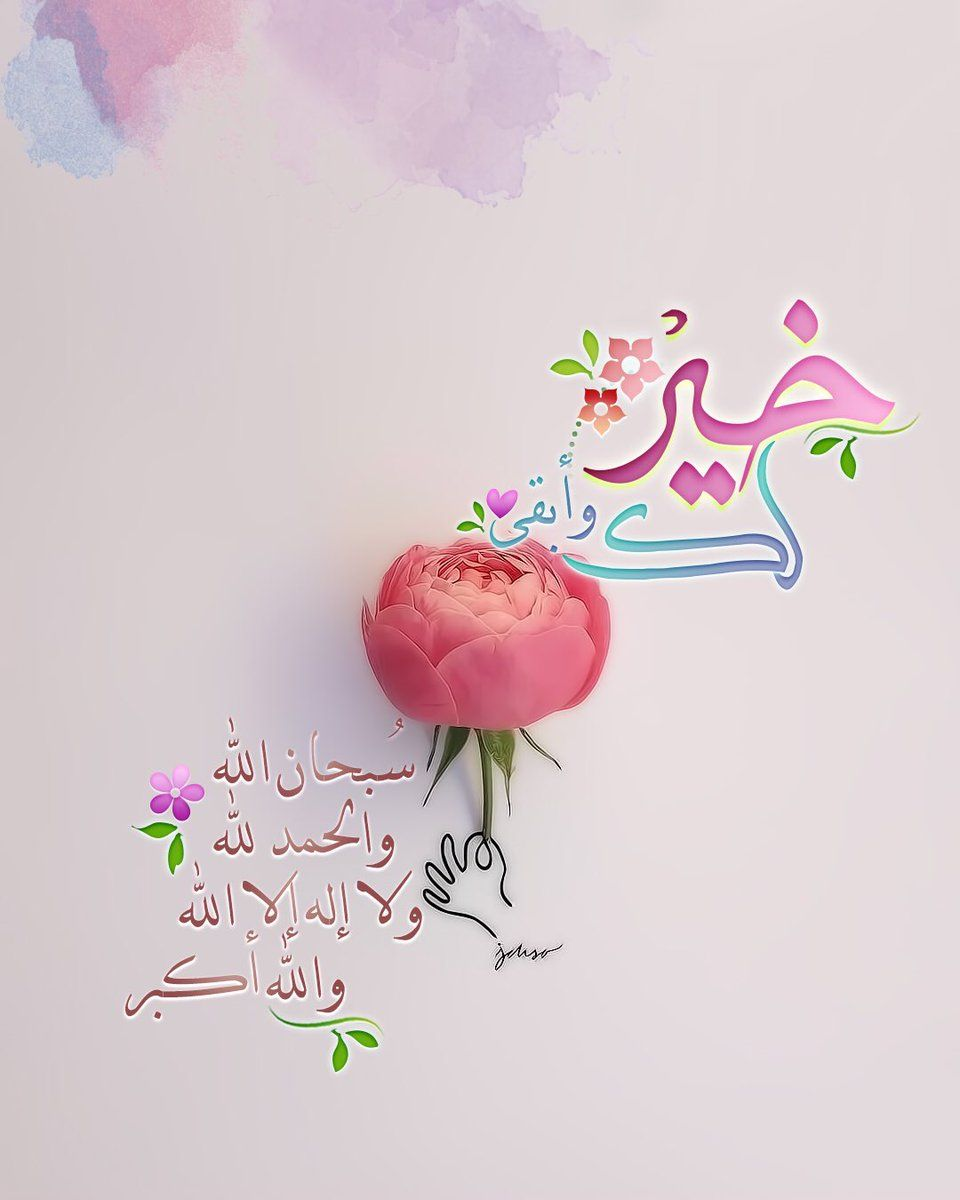 Adel ʥ Adel D Z Twitter Islamic Birthday Wishes Islamic Wallpaper Quotes For Book Lovers