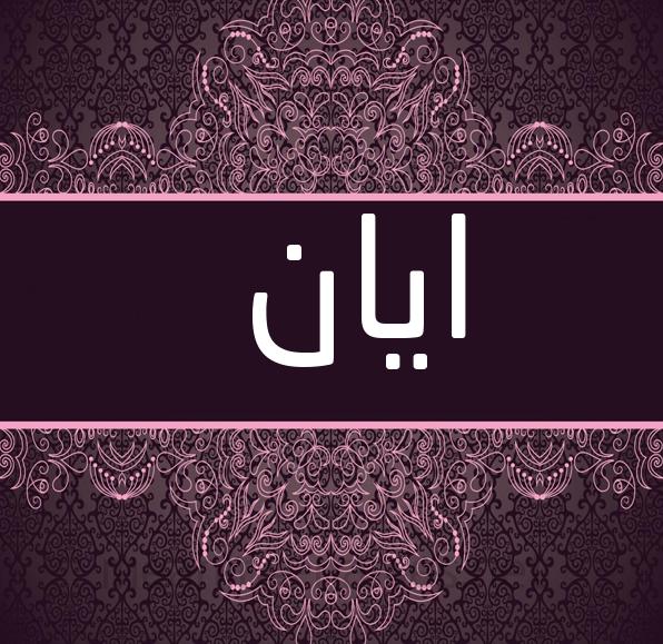 تعرف على معنى اسم أيان Ayan في اللغة وأهم صفاته موقع مصري In 2021 Image Art Arabic Decor