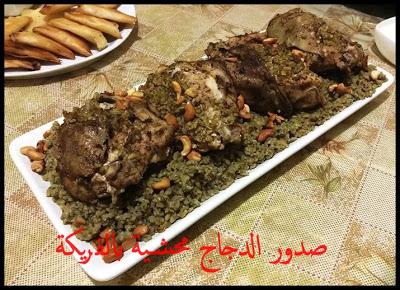 صدور الدجاج محشية بالفريكة Food Beef Meat