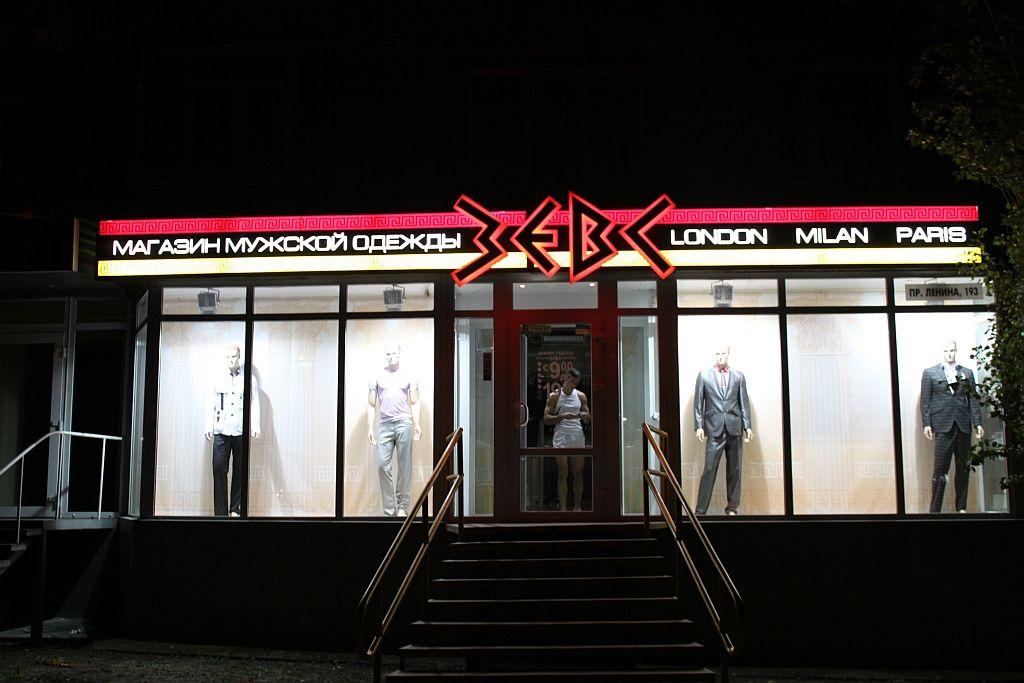 f144621ae73a вывеска для магазина мужской одежды - Поиск в Google   МАГАЗИН ...