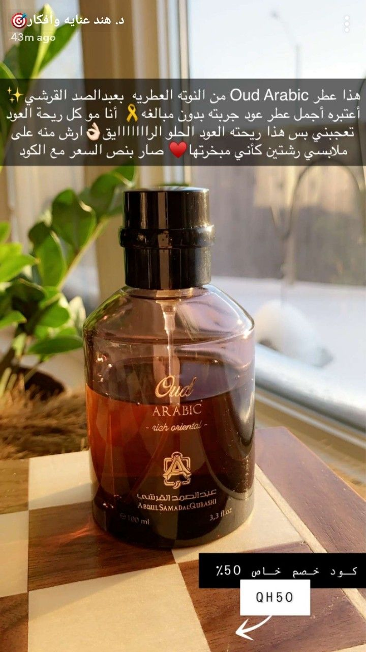 Perfumed Incense Gold Oud By Abdul Samad 8