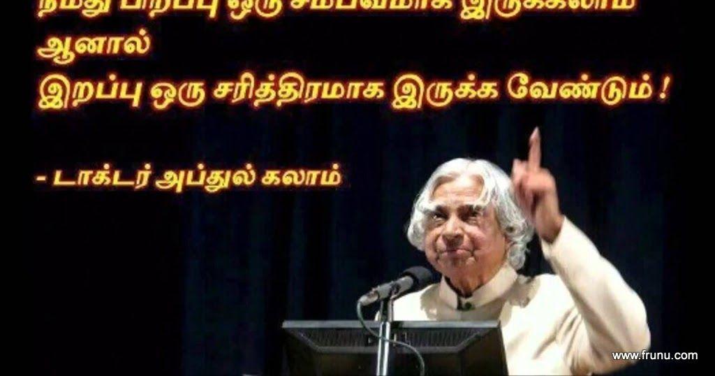 Abdul Kalam Kavithai in Tamil,Abdul Kalam Quotes In Tamil