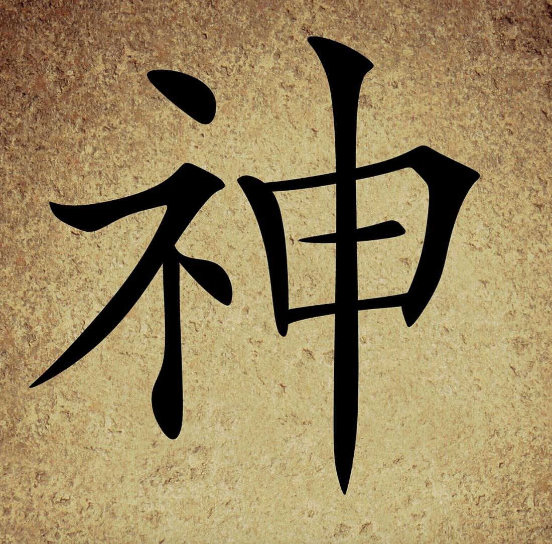 12 Símbolos Chinos Que Querrás Tatuarte Para Dejar Atrás Tus Debilidades 9 Simbolos Chinos Tatuajes De Símbolo Chino Tatuaje Símbolo De Fuerza