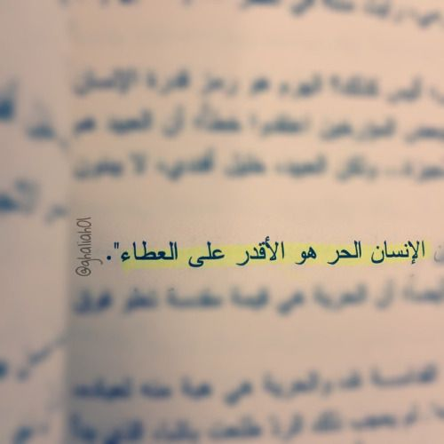 غالية علي Life Quotes Quotes Arabic Quotes