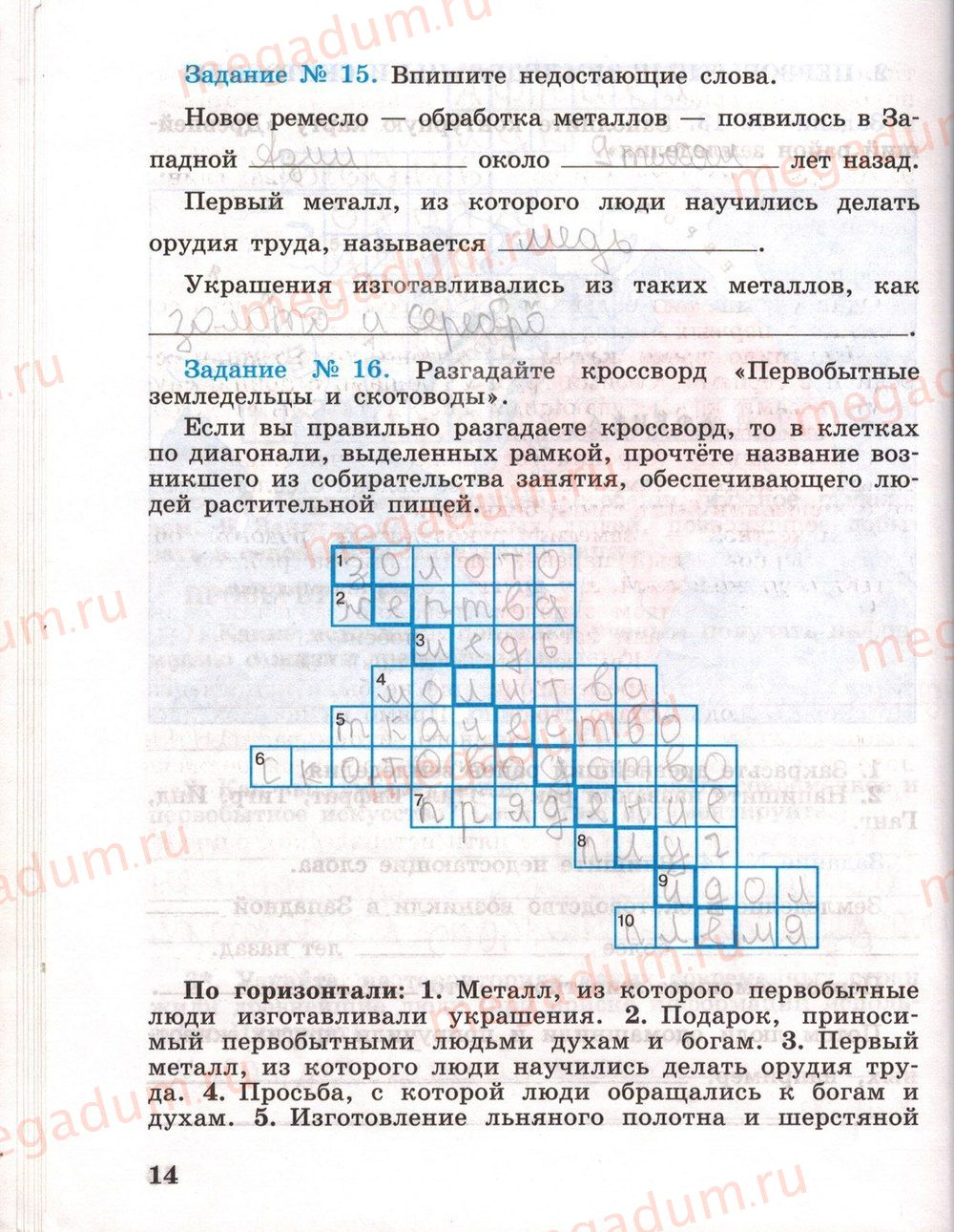 Ответы к заданию тетради г.и годер 5 классы номер 40 первая часть без скачивания