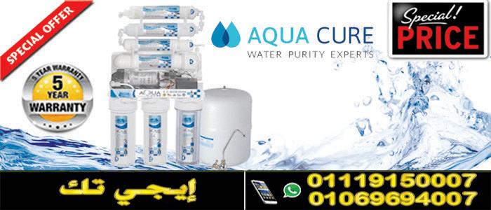 فلتر مياه 8 مراحل سعر فلتر مياه 8 مراحل تايواني امريكي 2450 جنية ممــــيزات فـــلتر مـــياه 8 مراحل تايواني امريكي ضمان عام علي الج The Cure Aqua Personal Care