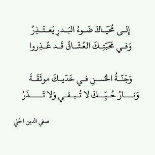 نار حبك Pretty Words Mixed Feelings Quotes Sweet Love Quotes
