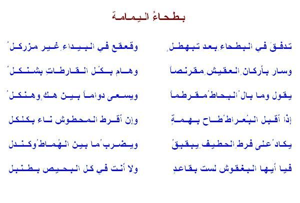 Pin By منى كريم On اللغة الام Content Writing Writing Poems