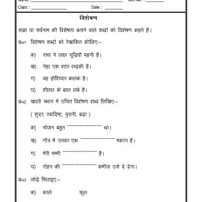 Hindi Grammar - Visheshan (Adjectives) | Hindi worksheets ...