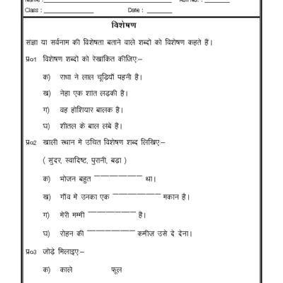 Worksheet Of Hindi Grammar Visheshan Adjectives Hindi Grammar Hindi Language Hindi Worksheets Language Worksheets Grammar Workbook